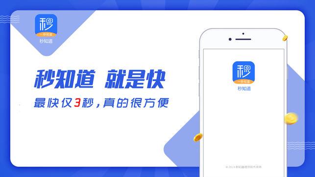 秒知道贷款官方入口app下载图片4