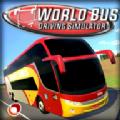 世界巴士模拟器2019苹果版