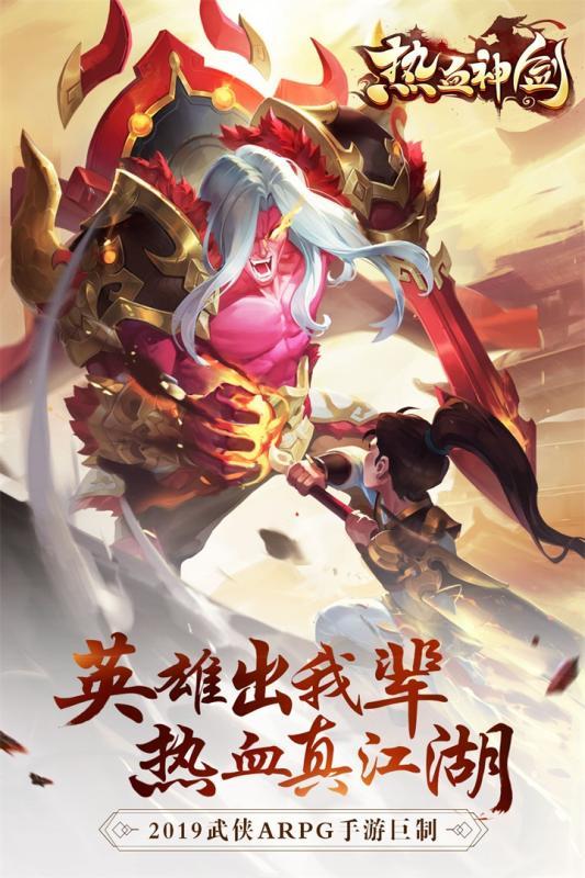 热血神剑手游官网正版图5: