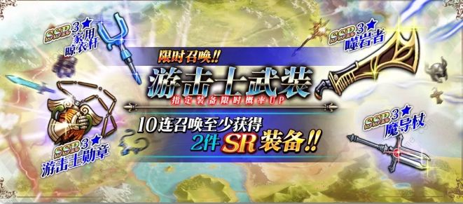 梦幻模拟战手游游击士武装限时卡池召唤活动[多图]图片1