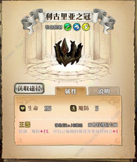 梦幻模拟战手游游击式勋章及利古里亚之冠属性攻略[多图]图片2