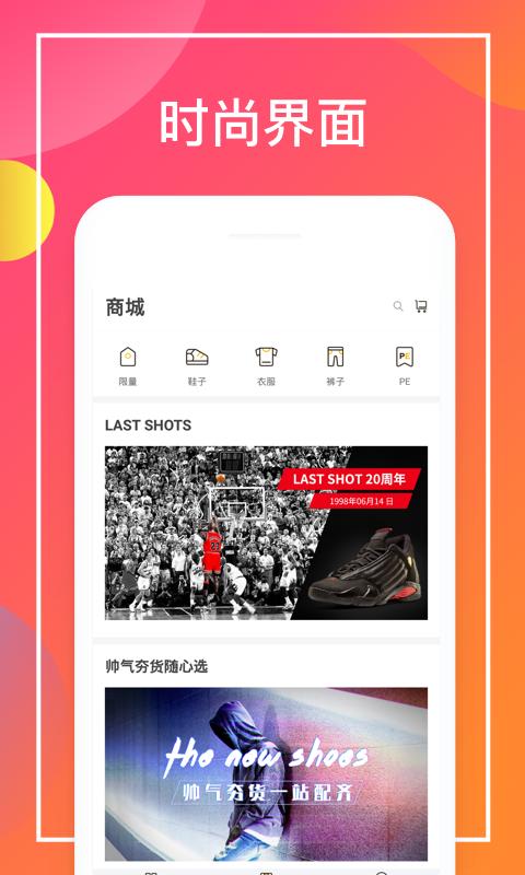 乐惠真选app下载官方手机版图片1
