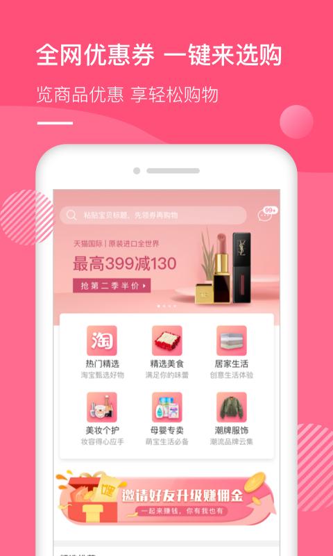 嘿优惠官方app手机版下载图片1