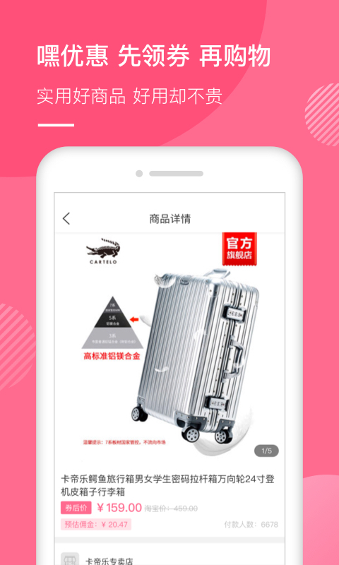 嘿优惠官方app手机版下载图片3