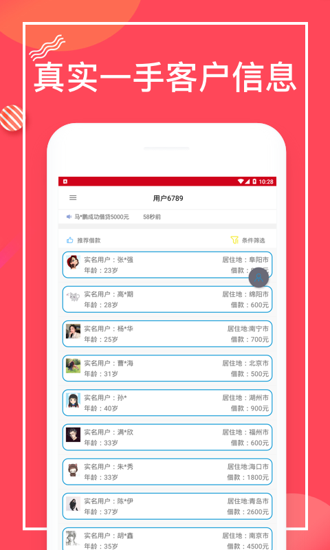 财猫派单app官方下载手机版图片3