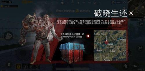 刺激战场亚服僵尸模式版本官方最新版下载图片1_嗨客手机站
