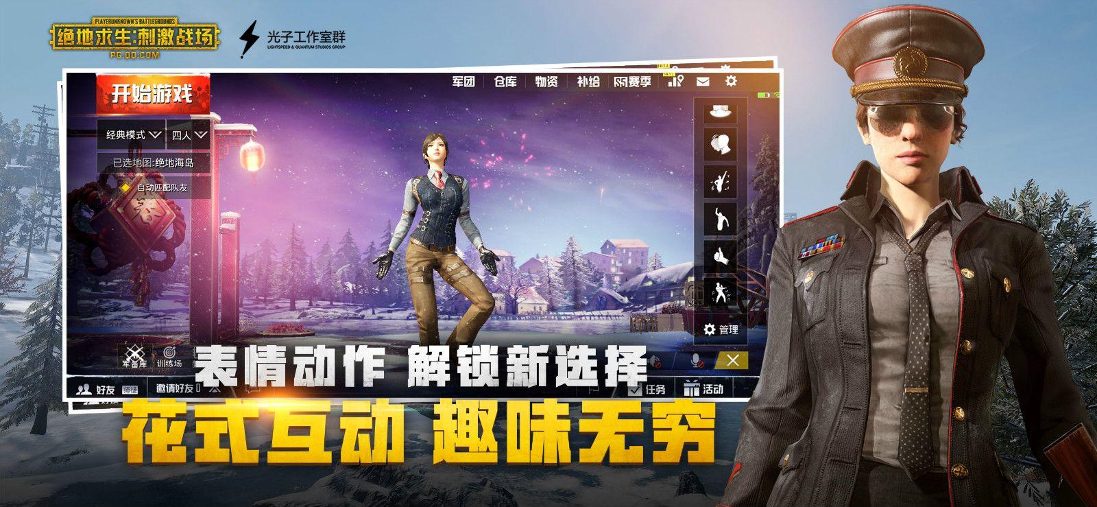 刺激战场亚服僵尸模式版本官方最新版下载图片2_嗨客手机站