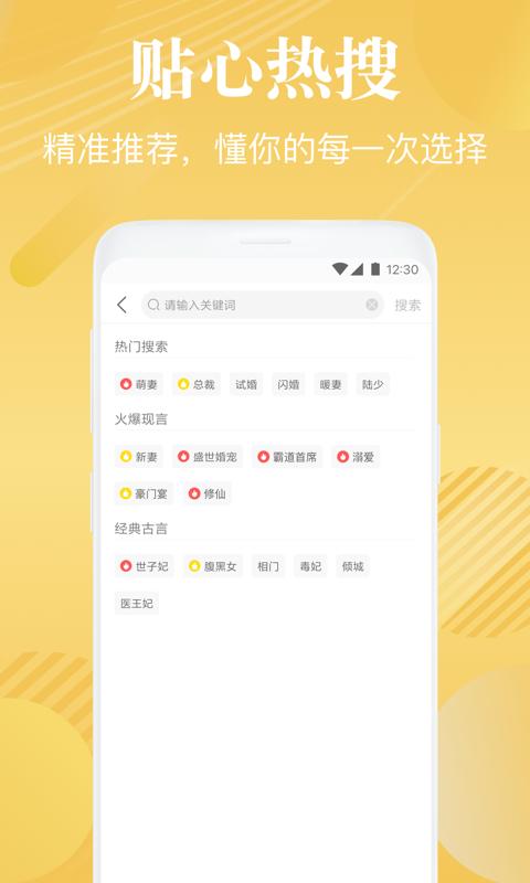 布偶免费小说手机版app官方下载图片2