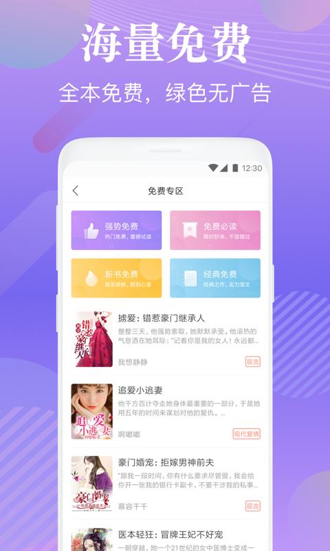 布偶免费小说手机版app官方下载图片4