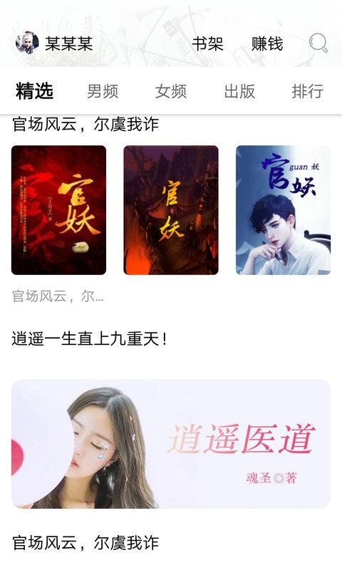 免费小说集app软件下载手机版图片1