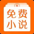 免费小说集app