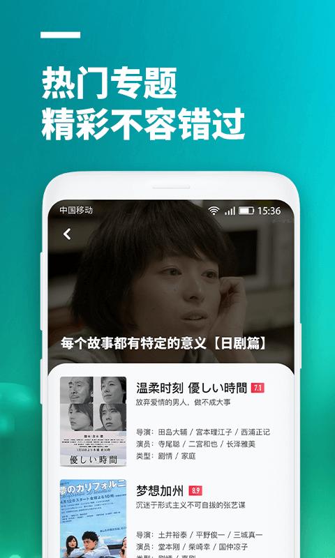 超级看影视大全app官方手机版下载图片4