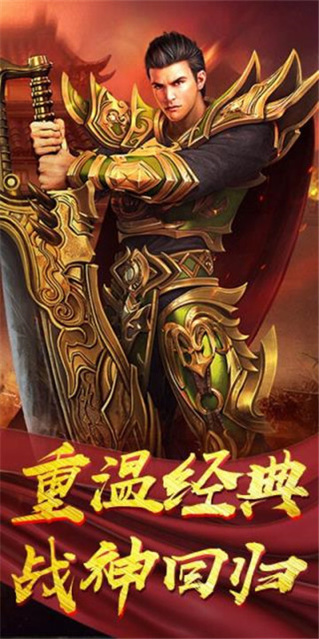 万古屠龙手游官网最新版图片3