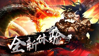 至尊魔龙合击游戏官方安卓版图片3