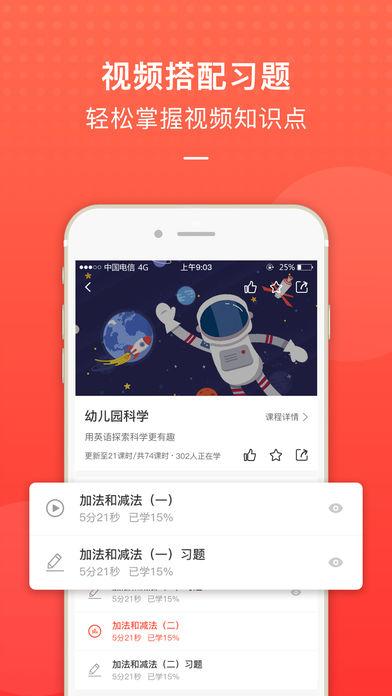 爱课塾app官方手机版下载图片1