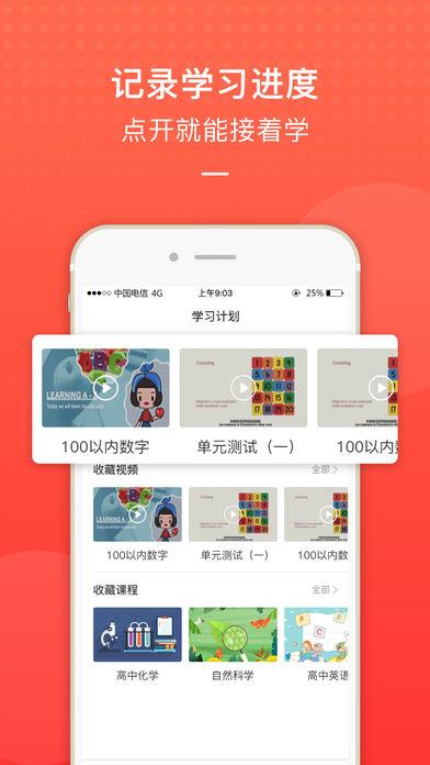 爱课塾app官方手机版下载图片2