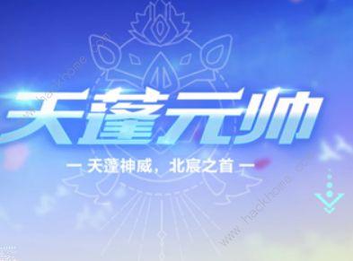 QQ飞车手游天蓬元帅多少钱 天蓬元帅最低价格[多图]图片1_嗨客手机站