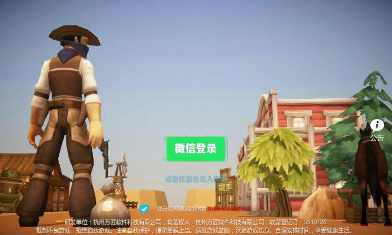 西部大作战游戏安卓最新版图片1