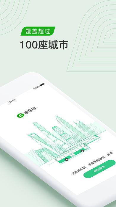 乘车码手机版app下载图1: