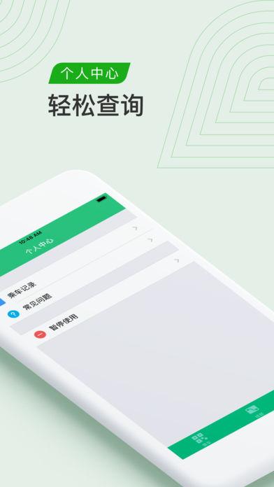 乘车码手机版app下载图3: