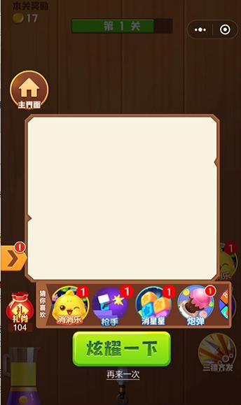 微信小程序欢乐切水果大师游戏图片2