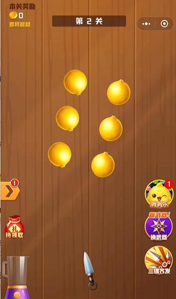 微信小程序欢乐切水果大师游戏图片4