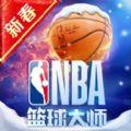 篮球大师官网下载最新手游 v2.0.0