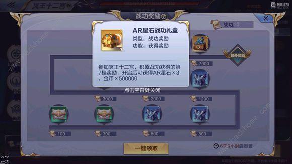 圣斗士星矢手游3月14日更新公告 新增冥王十二宫、逆鳞紫龙调整[多图]图片2