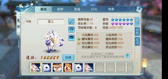 诛仙手游体验服3月13日更新公告 女神节限时兑换持续中[多图]图片2