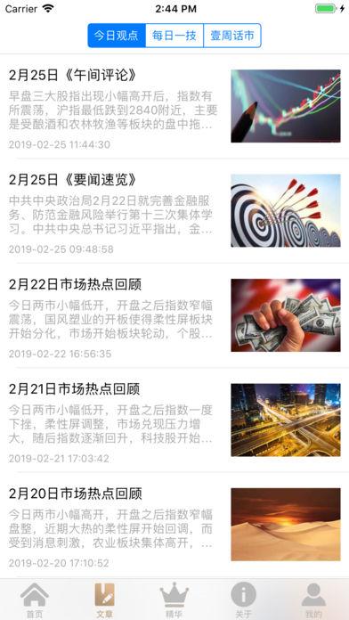 华夏视多课app官方版手机下载图片2