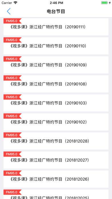 华夏视多课app官方版手机下载图片3
