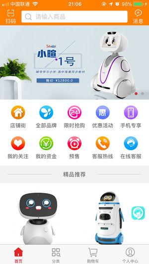 盛隆智能商城app下载官方版图片1