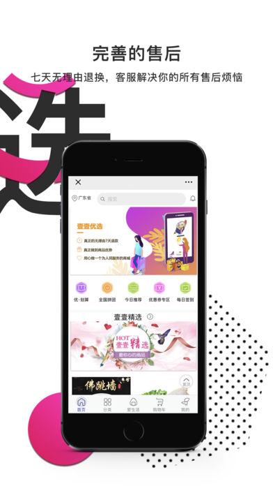 美周壹壹优选app手机版软件下载图片3