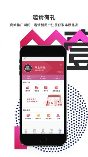 美周壹壹优选app官方下载图片1