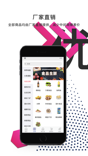 美周壹壹优选app官方下载图片2