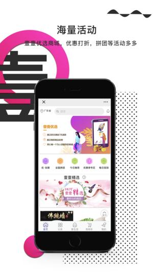 美周壹壹优选app官方下载图片3