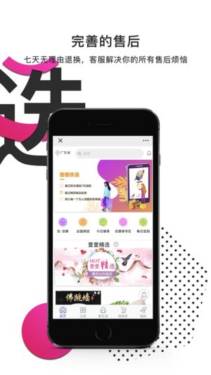 美周壹壹优选app官方下载图片4