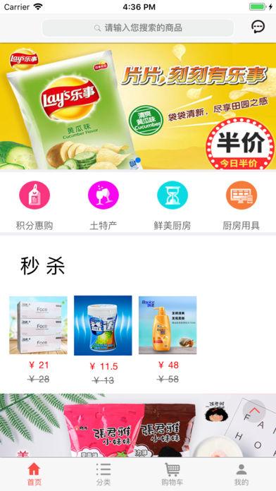 惠划算软件app手机版下载图片1