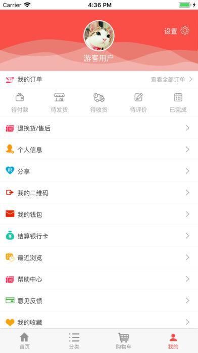 惠划算软件app手机版下载图片3