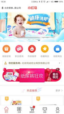 小红马app手机下载图片2