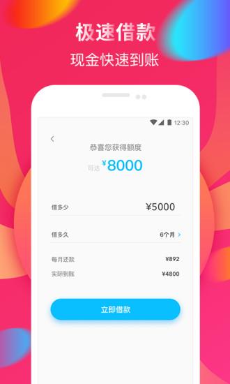 大钱门贷款入口官方版app下载图片3