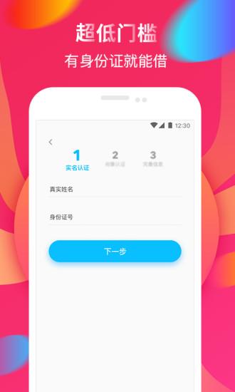 大钱门贷款入口官方版app下载图片4
