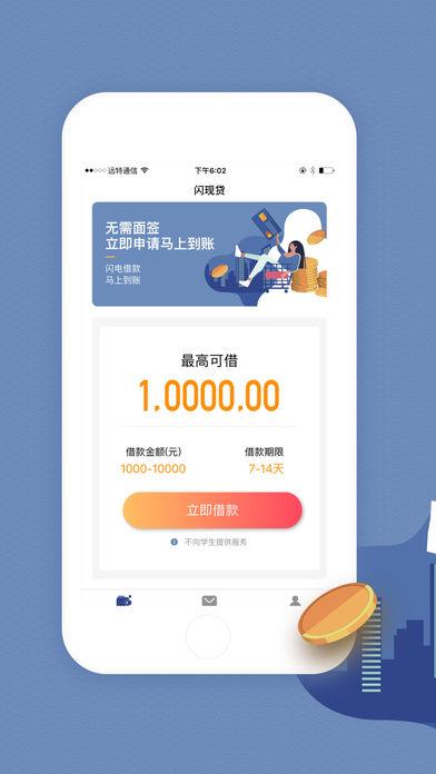 点点下贷款app下载手机版图片1
