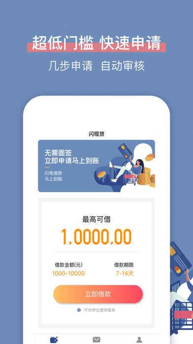 点点下贷款app下载手机版图片3