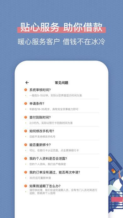 点点下贷款app下载手机版图片5