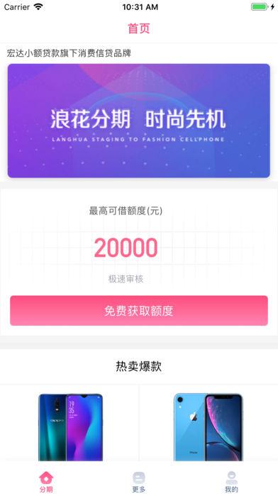 浪花分期app手机版官方下载图片2