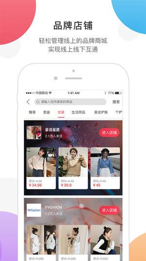 蚁拉米商城app手机下载图片4