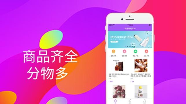 环星爱购dian苹果版官方下载图片1