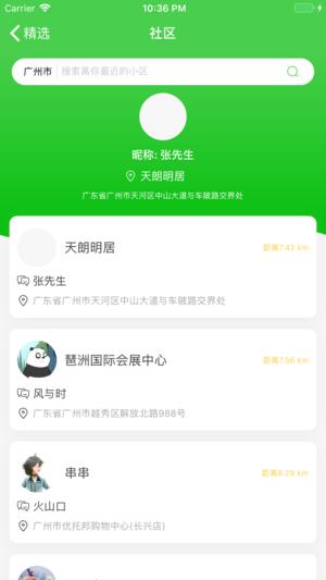 友邻优选app手机下载图片3