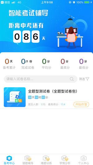 智能考试辅导app手机官方下载图片1